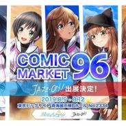 アカツキ、「コミケ96」企業ブースで販売する『八月のシンデレラナイン』『JAZZ-ON!』のグッズを公開!
