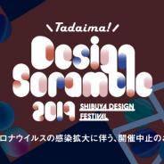 DeNA主催の「Tadaima! Design Scramble 2019」が開催中止 新型コロナウイルスの影響で