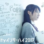 小、中、高生向け!!  『Unityインターハイ2017』の募集要項が発表