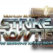 DMM GAMES、 『マブラヴ オルタネイティヴ ストライク・フロンティア』のスマートフォンアプリ版をリリース