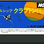 D4エンタープライズ、「バトルシップ クラプトンII」(MSX版)をレトロゲーム遊び放題のiOS専用アプリ「PicoPico」で追加