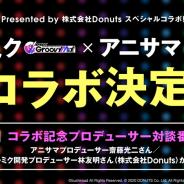 ブシロード、『グルミク』×『アニサマ』コラボを実施決定! アニサマ主題歌をカバー&P対談開催! 7月アニメ新盤も追加決定!