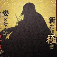EXNOAとニトロプラス、『刀剣乱舞-ONLINE-』で新たに「極(きわめ)」の姿となった刀剣男士が3月16日に登場!