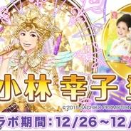 アプリボット、『グリモア』で小林幸子さんとのコラボイベントを12月26日より開催 限定コラボカードが入手可能 サイン色紙キャンペーンも実施