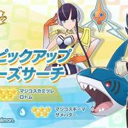 ポケモンとDeNA、『ポケモンマスターズ』で新バディーズ「★5 マジコスギーマ&サメハダー」登場!