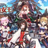 MorningTec Japan、『アビス・ホライズン』で「深海に現れし復讐の女王」開催!「クイーン・アンズ・リベンジ」や「ル・テリブル」など新艦姫を実装