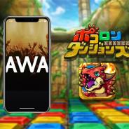 AWA、音楽ストリーミングサービス「AWA」でグレンジの『ポコロンダンジョンズ』のゲーム内サウンドトラックの独占配信を開始