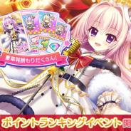 ポニーキャニオンとhotarubi、『Re:ステージ!プリズムステップ』でクリスマスイベントを開催!