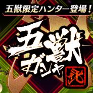 バンナムオンライン、『グラフィティスマッシュ』で「五獣ガシャ-北-」を開催 「五獣のゲンブ(CV:遠藤綾さん)」が新たに登場