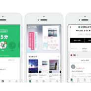 LINE、小説プラットフォーム「LINEノベル」Androidアプリ版を9月3日にリリース