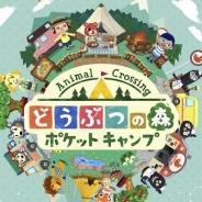 【速報】任天堂、『どうぶつの森 ポケット キャンプ』iOS版をApp Storeでリリース Google Playは事前登録受付中