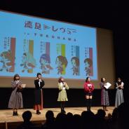 ブシロード、『少女☆歌劇 レヴュースタァライト』のイベント「遠足のレヴュー」を全国8箇所で開催中 舞台の生コメンタリーや朗読劇を実施