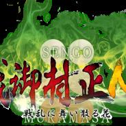 SpringField、2019年配信予定の『戦御村正M~戦乱に舞い散る花~』のオリジナル壁紙プレゼントキャンペーン第2弾を開催中!