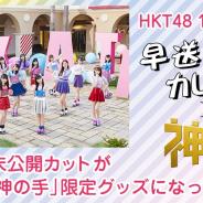 ブランジスタゲーム、『神の手』でHKT48 11thシングル発売記念コラボを5月25日より実施決定! 選抜メンバーごとの未公開カットがオリジナルグッズになって登場