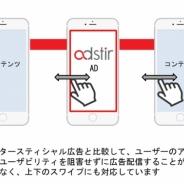 ユナイテッド、アプリデベロッパー向けの新フォーマット「スワイプインタースティシャル広告」を「adstir」で提供開始