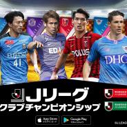 KONAMI、『Jリーグクラブチャンピオンシップ』で登録会員数100万人突破記念キャンペーンを開催中!
