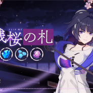 miHoYo、『崩壊3rd』でイベント「残桜の札」を1月29日より開催 水晶などのアイテムが手に入る