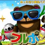 モバラボ、めった切り爽快パズルゲーム『フルポン』のAndroidアプリ版をリリース