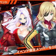 DMM GAMES、『凍京NECRO<トウキョウ・ネクロ> SUICIDE MISSION』で新イベント「仁義なき三角関係」を開始!
