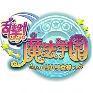 JWord、スマホ向け本格戦術SLG『乱撃!魔法学園 ~ムリムリ女神~ byGMO』のサービスを1月29日に終了