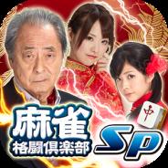 KONAMI、基本プレイ無料の麻雀アプリ『麻雀格闘倶楽部Sp』のAndroid版を配信開始!