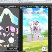 ウェブテクノロジ、超汎用2Dアニメ作成ツール「OPTPiX SpriteStudio」のVer. 6.2.1をリリース Mac版でも「デフォーム機能」などの使用が可能に