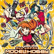コトブキヤ、「第59回 全日本模型ホビーショー」に出展!