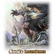 カプコン、『モンスターハンター ライダーズ』で『モンスターハンター:ワールド』の発売日を記念したログインボーナスを開催