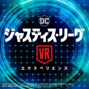 【PSVR】ワーナーブラザース、『ジャスティス・リーグ VRエクスペリエンス』をリリース【追加あり】