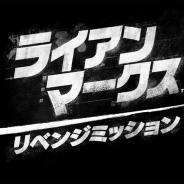 【PSVR】SIE、『ライアン・マークス リベンジミッション』が5月30日に発売 仮想現実で体験するリアルアクションがついに登場!!