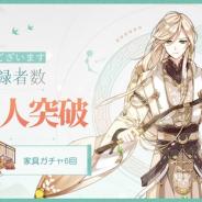 ビリビリ、癒し系中華料理擬人化RPG『食物語』の事前登録が10万人突破 出演声優直筆サイン入り色紙抽選CP開催中