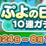 セガゲームス、『ぷよぷよ!!クエスト』で7月ぷよの日記念10連ガチャを開催 回数限定でお得に引ける、3回目はぷよフェスキャラが必ず入手!!