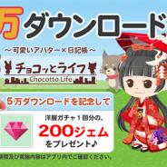 リンクラボ、『チョコッとライフ』が5万ダウンロードを達成 記念として洋服ガチャ1回分となる「200ジェム」をプレゼント