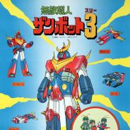 ハピネット、「無敵超人ザンボット3 Blu-ray BOX」を12月4日発売! サンライズ初のオリジナル作品が41年の時を経て初のBlu-ray化!