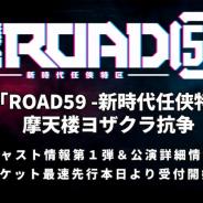ブシロード、『ROAD59 -新時代任侠特区-』舞台第2弾の出演キャストを発表! チケット最速先行の受付もスタート