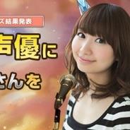 カヤック、『姫騎士と最後の百竜戦争』で「姫騎士ミナ」役の声優に戸松遥さんを起用…「声優当てクイズ」の正解発表