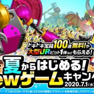 アソビズム、『ガンビット』で「夏からはじめる!New ゲームキャンペーン」を開催! ドキドキ宝箱10連が10日間無料