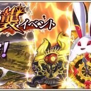 DeNA、『メギド72』で「第12回共襲イベント」を26日より開始! 超幻獣大討伐で「召喚チケット」10枚が獲得可能!