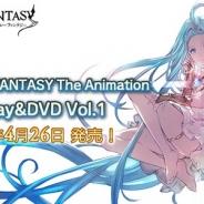 Cygames、『グランブルーファンタジー』のTVアニメ「GRANBLUE FANTASY The Animation」のBlu-ray&DVD Vol.1をアニプレックスより発売
