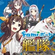 ウェブマネー、「Famiポート×艦隊これくしょんキャンペーン」を開催! 当選者625名、当選総額なんと300万円