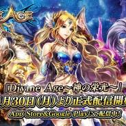 崑崙日本、『Divine Age~神の栄光~』本日より正式サービスを開始 ログインボーナスや消費ギフトがもらえるキャンペーンも実施