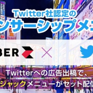 CyberZ、エリアジャックメニューとTwitterのIVSメニューを連携させて認知向上・ブランディング施策として活用できる新広告パッケージを販売開始