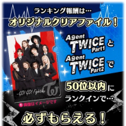 10ANTZ、『TWICE -GO! GO! Fightin'-』で★3カードしか出ないスペシャルガチャを開催!