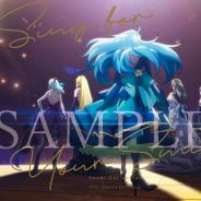 アニプレックス、TVアニメ「Vivy -Fluorite Eye's Song-」エンディングテーマを先行配信! 特別総集編も6月26日に放送決定!