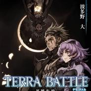 ミストウォーカー、『テラバトル』の小説「TERRA BATTLE 英雄失格」のトークショーをアニメイト池袋本店で開催…坂口氏、波多野氏が登壇