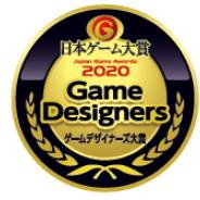 CESA、『ゲームデザイナーズ大賞2020』の審査員10名を発表…ヨコオ タロウ氏が新たに参加