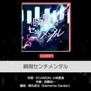 ブシロードとCraft Egg、『ガルパ』で12月30日に追加予定のカバー楽曲「瞬間センチメンタル」を一部先行公開