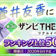 gumi、乃木坂46・欅坂46・日向坂46公認RPG『ザンビ THE GAME』で菅井友香さんに会えるイベントを4月3日より開催