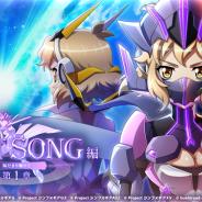 ブシロードとポケラボ、『戦姫絶唱シンフォギアXD UNLIMITED』で新オープニングムービー&新プロジェクト「LOST SONG編」を配信開始!