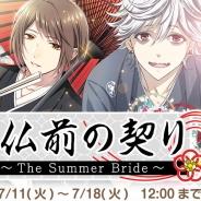 ビジュアルワークス、『なむあみだ仏っ!』でイベント「仏前の契り~The Summer Bride~」を開催